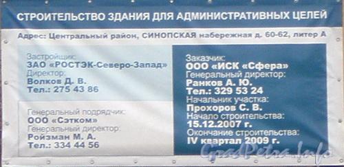 Синопская наб., д. 60-62, информационный щит. Фото август 2008 г.