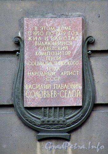 Мемориальная доска В.П.Соловьеву-Седому на доме 131 по наб. реки Фонтанки