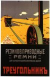 наб. Обводного канала, дом 134-138. Реклама «резиновых приводных ремней для сельско-хозяйственныхъ целей» от товарищества «Треугольник».