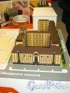 Макет жилого комплекса «Тапиола», представленный на XXVI Ярмарке недвижимости. Общий вид. Фото 2 марта 2013 года.