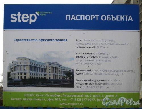 Информационный щит о строительстве офисного здания. Фото 27 февраля 2013 года.