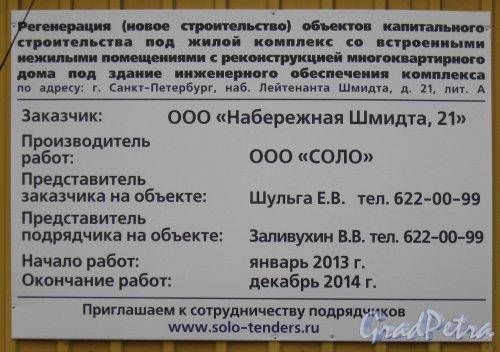 Наб. Лейтенанта Шмидта, дом 21. Информационный щит о «Регенерации (номвом строительстве) объекта капитального строительства». Фото 28 февраля 2013 года.