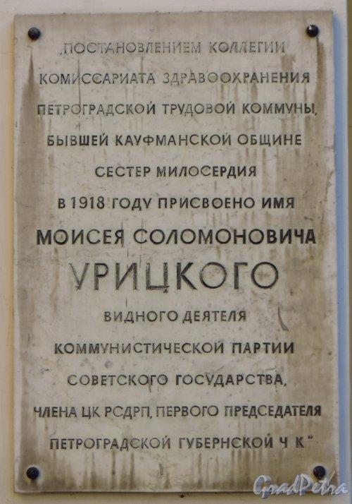 Наб. реки Фонтанки, дом 148. Мемориальная доска о присвоение больнице имени Урицкого.