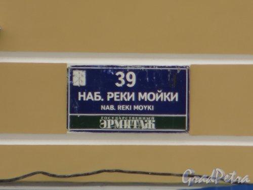 Наб. реки Мойки, дом 39. Табличка с номером дома. Фото 5 августа 2013 года.