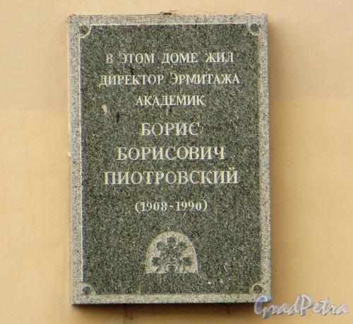 Наб. реки Мойки, дом, 25. Мемориальная доска Б.Б. Пиотровскому. Фото 5 августа 2013 г.