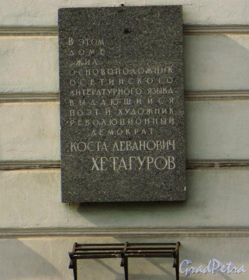 Набережная реки Мойки, дом 17. Мемориальная доска К.Л. Хетагурову. Фото 5 августа 2013 г.
