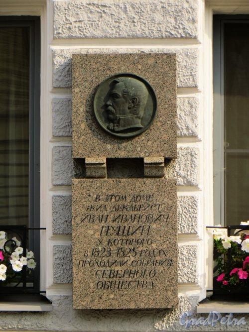 Наб. реки Мойки, д. 14. Мемориальная доска И.И. Пущину. Фото 5 августа 2013 г.