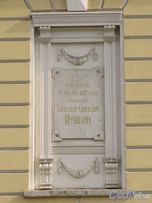 Наб. реки Мойки, д. 12. Мемориальная доска Пушкину А.С. Фото 5 августа 2013 г.