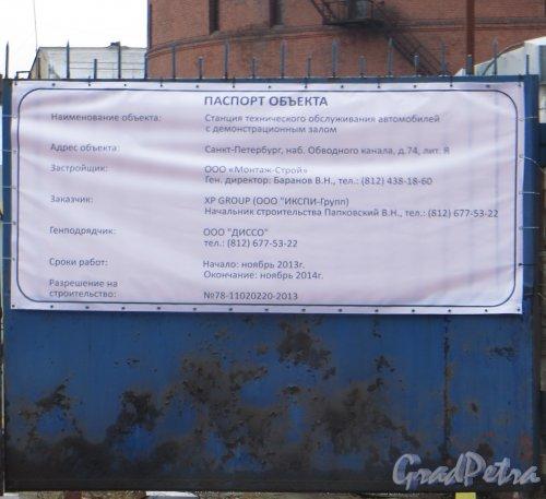 Набережная Обводного канала, дом 74. Информационный щит о строительстве станции технического обслуживания. Фото 30 декабря 2013 года.