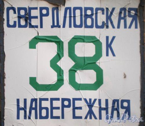 Свердловская наб., д. 40, корп. 2, лит. К. Табличка на фасаде с обозначением почтового адреса здания. Фото июнь 2009 г.