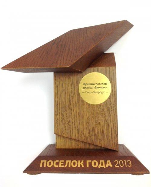 Пос. Золотые ключи. Премия «Поселок года-2013»