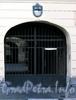 Ул. Чехова, д. 11-13. Решетка ворот. Фото октябрь 2009 г.