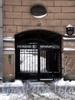 Греческий пр., д. 5. Решетка ворот. Фото февраль 2010 г.