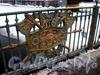 Фрагмент ограждения Пантелеймоновского моста. Фото март 2010 г.