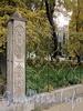 Кронверкский пр., д. 7. Фрагмент ограды Соборной мечети. Фото октябрь 2010 г.