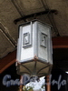 Кронверкский пр., д. 77 / ул. Блохина, д. 2. Фонарь портала. Фото октябрь 2010 г.