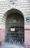 Большая Морская ул., д. 32. Здание Русского для внешней торговли банка. Решетка ворот. Фото июль 2009 г.