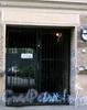 Гражданская ул., д. 20-22. Решетка ворот. Фото август 2009 г.