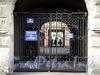 Ул. Чайковского, д. 16. Решетка ворот. Фото сентябрь 2009 г.