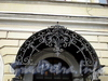 Ул. Чайковского, д. 20 (правая часть). Бывший доходный дом. Решетка козырька парадной. Фото сентябрь 2009 г.