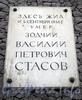 Галерная ул., д. 40. Мемориальная доска В.П. Стасову. Фото июнь 2010 г.