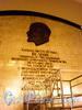 Барельеф В.И. Ленина на торцевой стене подземного вестибюля станции метро «Удельная». Фото апрель 2010 г.