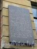 Кирочная ул., д. 37. Мемориальная доска. Фото сентябрь 2010 г.