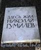 Ул. Радищева, д. 5-7. Мемориальная доска Н.С. Гумилеву. Фото июль 2010 г.