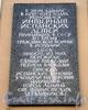 Тверская ул., д. 11. Мемориальная доска «Детям Испании». Фото август 2010 г.