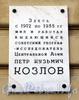 Смольный пр., д. 6. Мемориальная доска П.К. Козлову. Фото октябрь 2010 г.