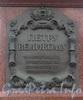 Памятник Петру I на Малом Сампсониевском проспекте напротив Сампсониевского собора. Фото октябрь 2010 г.