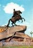 Памятник Петру I («Медный всадник») на Сенатской (Декабристов) площади. Фото И. Б. Голанд, 1959 г. (набор открыток)
