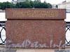 Стела,посвященная инженеру А. А.Бетанкуру, входящая в композицию «Послание через века», напротив дома 13 по Университетской набережной. Фото июль 2009 г.
