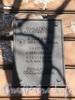 Ул. Писарева, д. 12. Особняк Ф. Г. Козлянинова. Охранная доска. Фото апрель 2011 г.