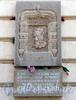Мал. Конюшенная ул., д. 2. Мемориальная доска Ю. П. Спегальскому. Фото август 2011 г.