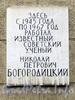 Инструментальная ул., д. 2. Мемориальная доска Н. П. Богородицкому. Фото сентябрь 2011 г.
