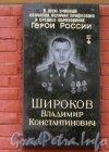 Пр. Народного Ополчения, дом 223. Мемориальная доска Широкову В.К. Фото июнь 2012 г.