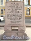 Памятный знак на месте стоянки крейсера «Аврора» на Английской набережной. Вид со стороны Невы. Фото сентябрь 2012 г.
