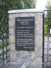 Кронштадтское кладбище. Одна из мемориальных табличек на входе в центральные ворота. Фото 20 июля 2012 г.