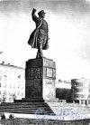 Памятник С.М. Кирову на Кировской площади. Фото М. Величко (из набора открыток «Памятники Ленинграда», 1957 год)
