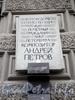 4-я линия В.О., д. 17. Мемориальная доска композитору Андрею Петрову. 2008 г.