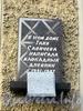 2-я линия В.О., д. 13 / Большой пр., В.О. д. 6. Памятная доска Тане Савичевой. Фото июль 2009 г.