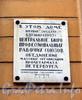 Конногвардейский бул., д. 15. Мемориальная доска. Фото июль 2009 г.
