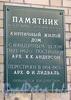Малая Конюшенная ул., д. 3. Доходный дом Шведской церкви св. Екатерины. Охранная доска. Фото июль 2009 г.
