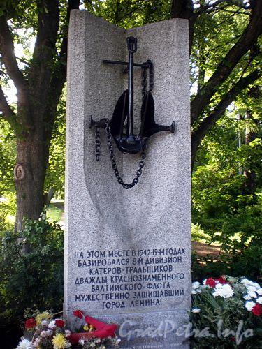 Памятный знак 8-му дивизиону катеров-тральщиков Балтийского флота в ЦПКиО. Фото июнь 2009 г.