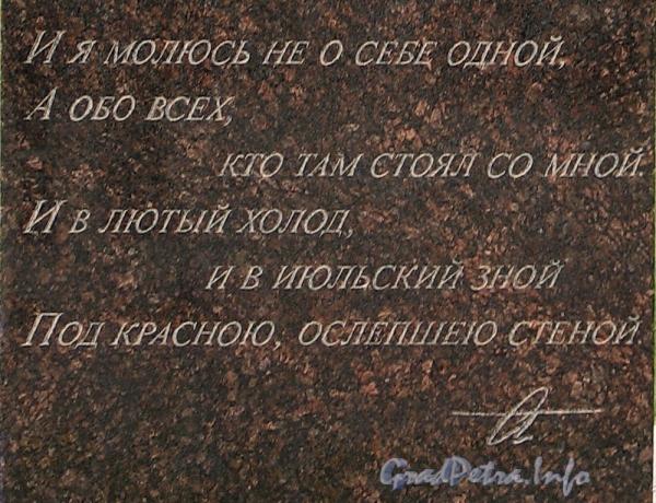 Строки из «Реквиема» А. А. Ахматовой на задней грани постамента памятника поэтессе. Фото ноябрь 2011 г.