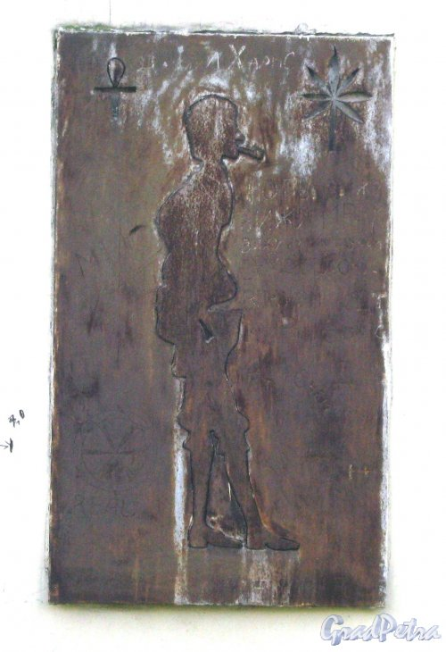 Каменноостровский пр., дом 26-28. Памятный знак на брандмауэре дома со стороны сквера А. Петрова. Стилизованный рисунок Д. Хармса. Фото 7 июля 2012 г.