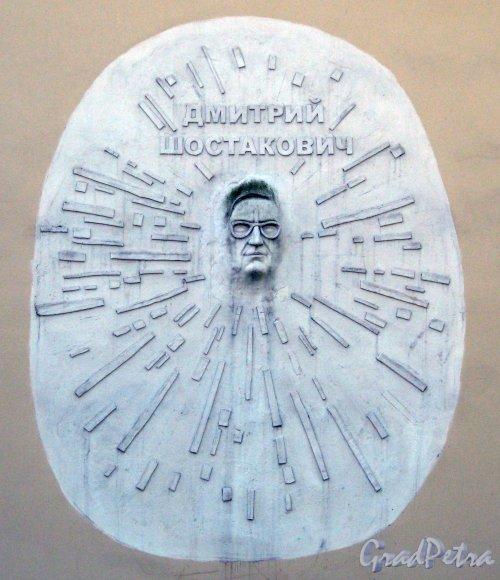 Каменноостровский пр., дом 26-28. Памятный знак Д. Шостаковичу на брандмауэре дома со стороны сквера А. Петрова. Фото 7 июля 2012 г.