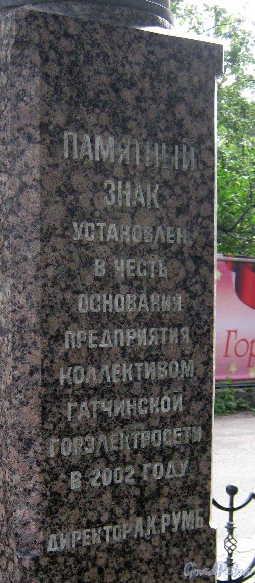 Лен. обл., Гатчинский р-н, г. Гатчина, ул. Чкалова. Памятный знак «Фонарь» в конце улицы. Фото 22 августа 2013 г.