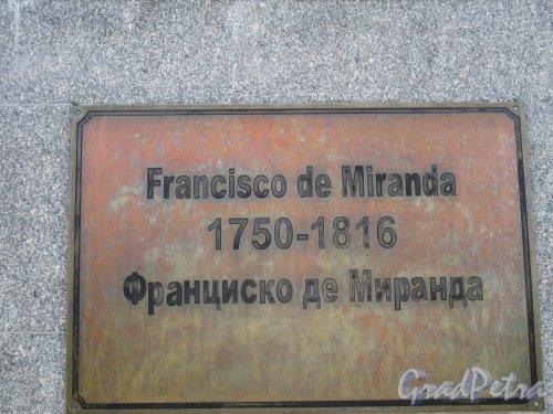 Памятник Франсиско де Миранда. ск. Х. Э. Карраско, табличка на пьедестале. Фото август 2013